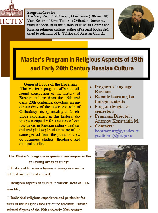 Masters Program in Religious Aspects of 19th and Early 20th Century Russian Culture